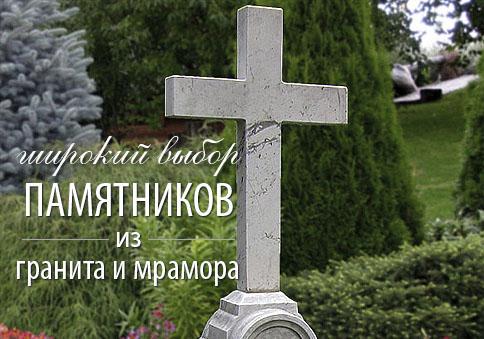 Купить памятник из мрамора в краснодаре купить памятник недорого с Бердск
